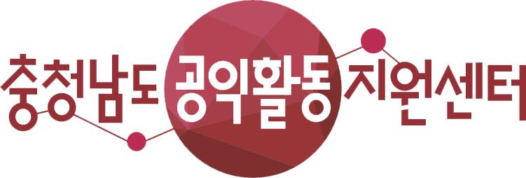 충청남도 공익활동 지원센터 바로가기
